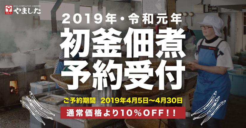 2019年初釜佃煮予約受付