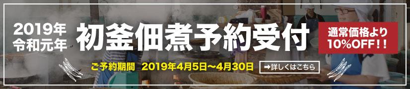 2019年・令和元年 初釜佃煮予約受付
