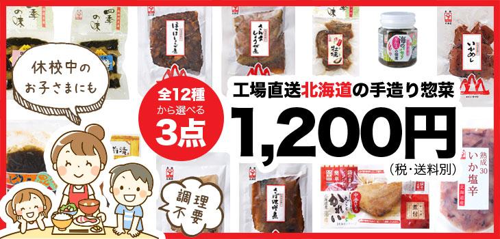 全12点から選べる3点¥1,200