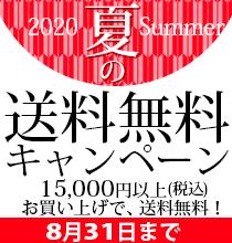 夏の送料無料キャンペーン