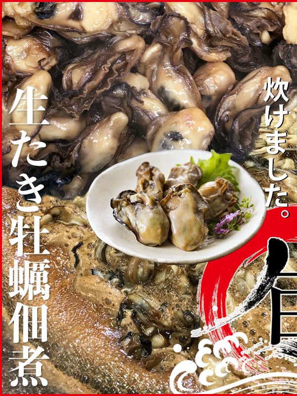 【新物】生たき牡蠣佃煮