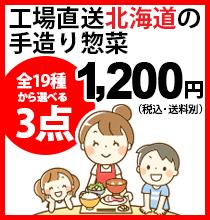 食生活応援キャンペーン