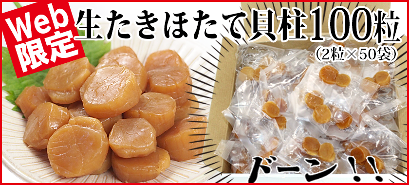 生たきほたて貝柱100粒!(2粒×50入)