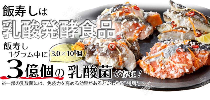 飯寿しは乳酸発酵食品。