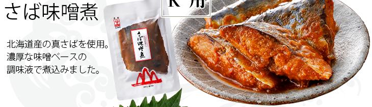 煮魚パウチ さば味噌煮