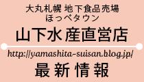 大丸札幌 直営店情報