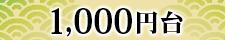 1000円台