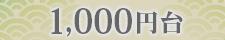 1000円以上