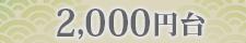 2000円台のページ用
